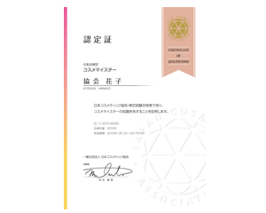 flow_certification