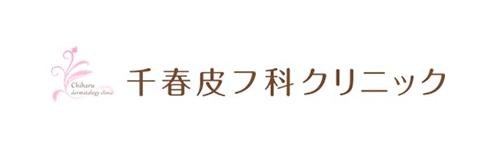千春皮フ科クリニック