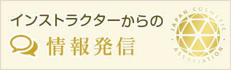 インストラクターからのメッセージ