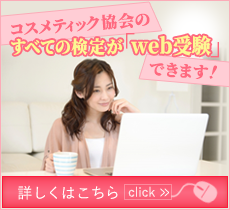 コスメティック協会のすべての検定が「web受験」できます!
