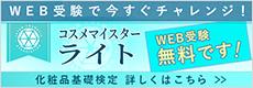 WEB受験で今すぐチャレンジ!コスメマイスターライトWEB受験無料です!化粧品基礎検定詳しはこちら