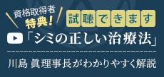 資格取得者特典!試聴できます。「シミの正しい治療法」川島眞理事長がわかりやすく解説