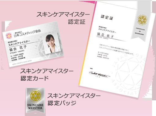 スキンケアマイスター認定証/スキンケアマイスター認定カード/スキンケアマイスター認定バッジ