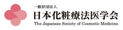 日本化粧療法医学会