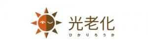 「光老化」啓発プロジェクト委員会