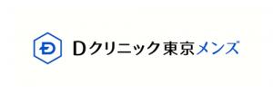 Dクリニック東京 メンズ